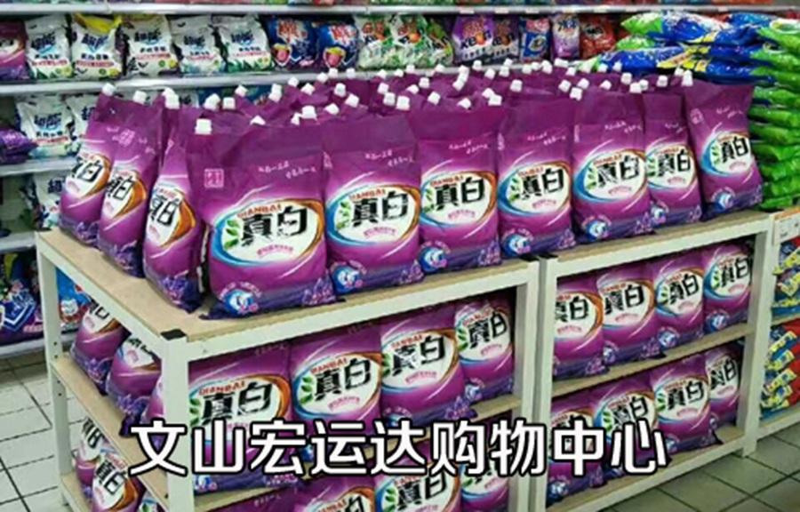文山宏运达购物中心