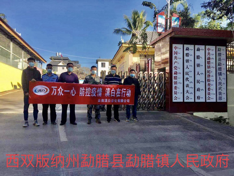 西双版纳勐腊县人民政府