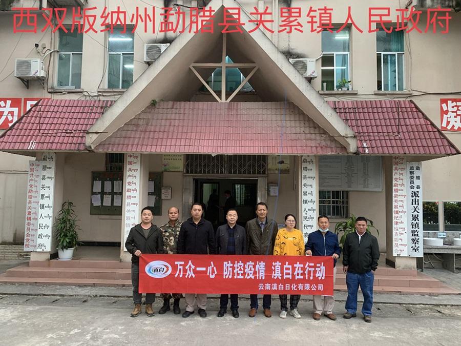 勐腊县关累镇人民政府