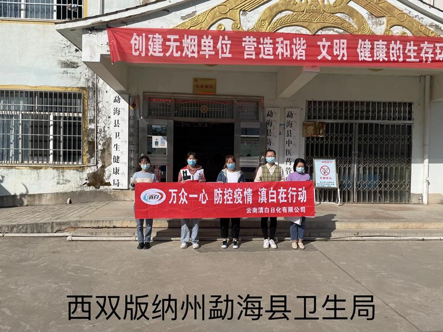 勐海县卫生局