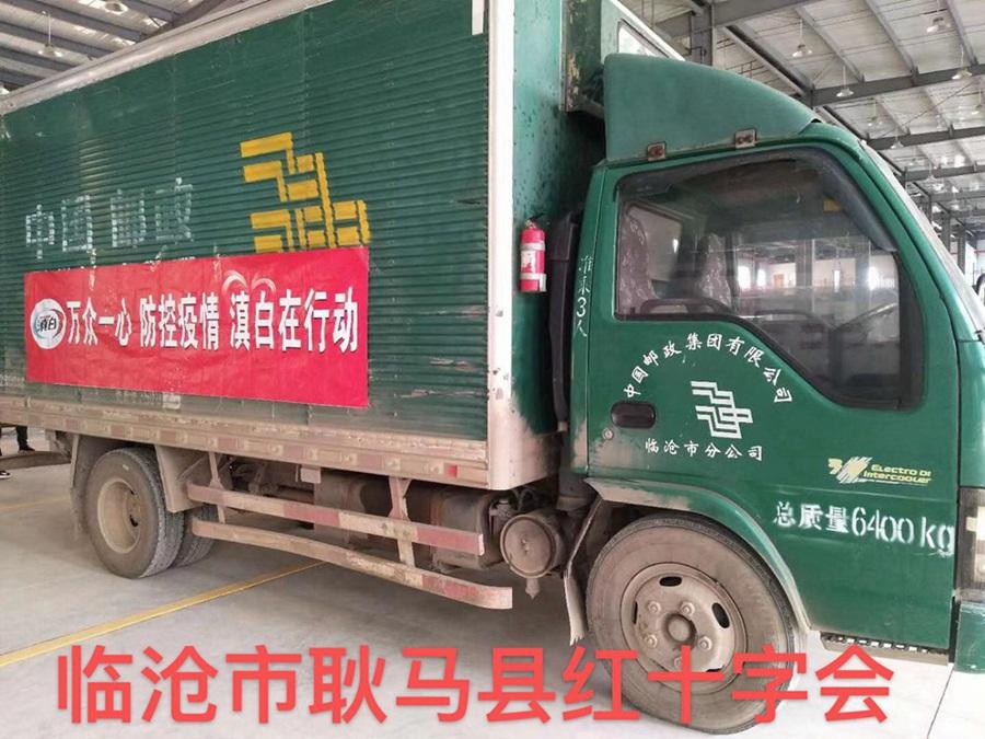 临沧市耿马县红十字会