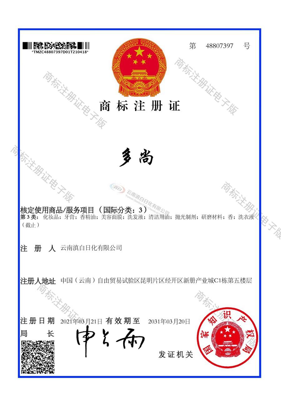 云南滇白日化有限公司 商标:多尚