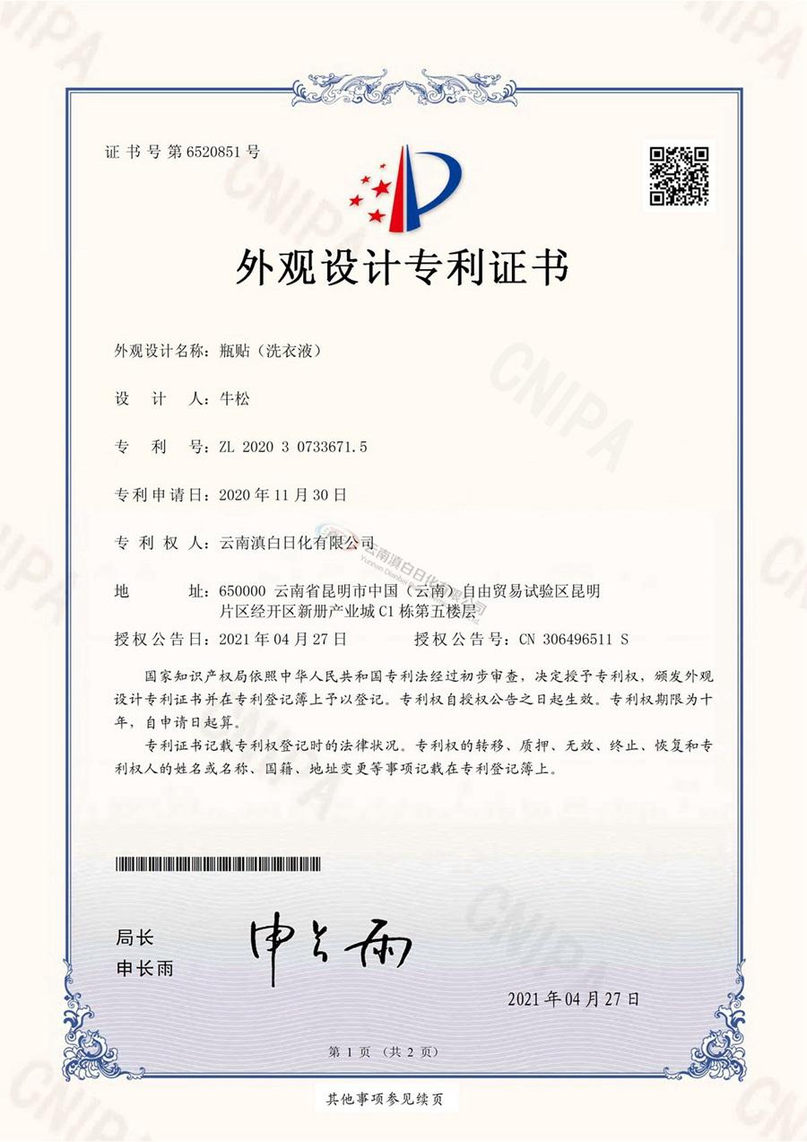 云南滇白日化有限公司 外观设计专利证书:瓶贴(洗衣液)
